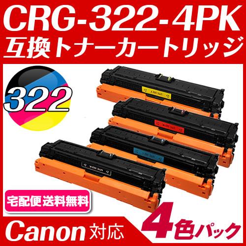 CRG-322互換トナーカートリッジ4色パック〔キヤノン/canon〕対応 キャノン プリンター用