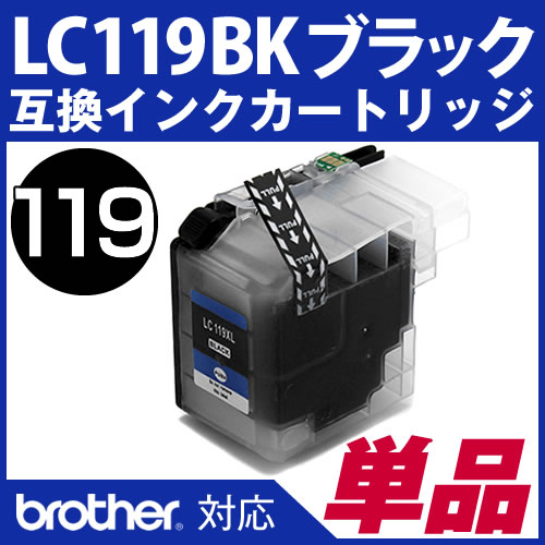 LC119BK [brother /brother] with compatible ink cartridge black IC chip