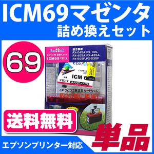ICM69 [Epson compatible] refill set magenta (ink / printer ink / printer / printer / / UR)