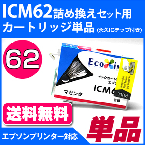 ICM62 refill set for permanent IC chip cartridge single [Epson compatible] refill set ICM62 magenta cartridge only (ink / printers / cartridges / / UR)