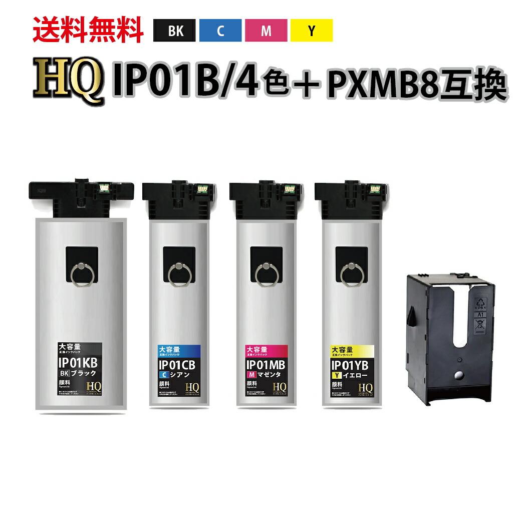 【送料無料】IP01B [大容量版] ip01 互換インクパック4色セット+PXMB8交換メンテナンスボックス IP01KB IP01CB IP01MB IP01YB 大容量 〔エプソンプリンター対応〕4色セット+交換吸収ボックス【HQ Ver.ハイクオリティ互換インクパック】