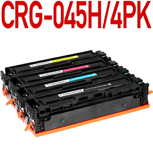 CRG-045H 互換トナーカートリッジ4色パック〔キヤノン/canon〕対応 キャノン プリンター用