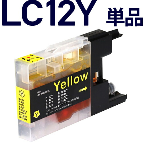 LC12Y〔ブラザープリンター対応〕対応 互換インクカートリッジ 人気商品 宅配便送料無料 イエロー Ver.ハイクオリティ互換インクカートリッジ HQ