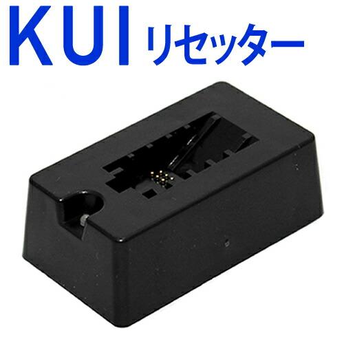 インクを詰め替えてもICチップをリセットで残量確認OK 中古 ICチップリセッター 純正KUI USB電源式 毎日がバーゲンセール クマノミ 初期セットアップ用インクカートリッジにも対応〔エプソンプリンター対応〕対応