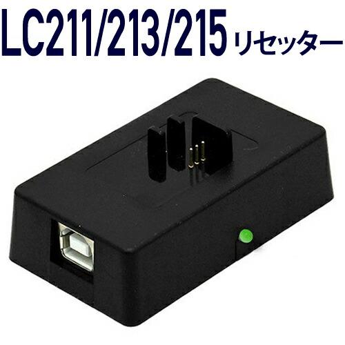 インクを詰め替えてもICチップをリセットで残量確認OK 上等 ICチップリセッター 純正LC211 LC213 LC215 USB電源式 brotherプリンター用 世界最小設計でコンパクト LC217 LC219セットアップ用にもOK〔ブラザープリンター対応〕対応 即日出荷