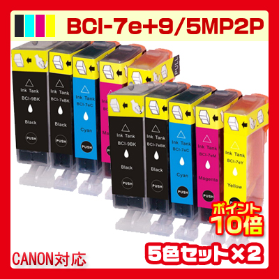 Ink Canon BCI-7e+9 5 colors x 2 printer ink cartridges compatible ink ink colors Pack BCI-7e+9 / BCI-9 5 MP BK BCI-7 eBK BCI-7 eC BCI-7 eM BCI-7 eY BCI7e+9 canon Rakuten 7 9 equivalent value genuine ink