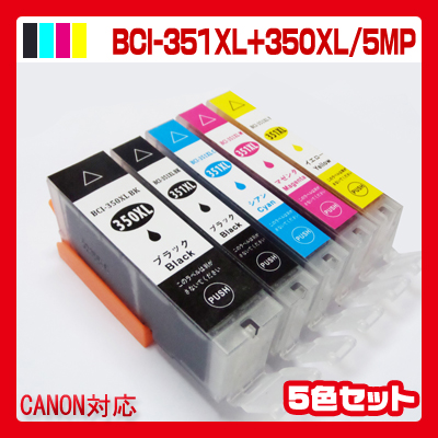 Ink Canon canon ink cartridge BCI-351 + 350 / 5 mp 5-color printer ink compatible ink ink INKI Multipack bci-351xl 350xl/5mp large BCI-350XLBK 351XLBK 351XLM 351XLY genuine ink equivalent points 10 times
