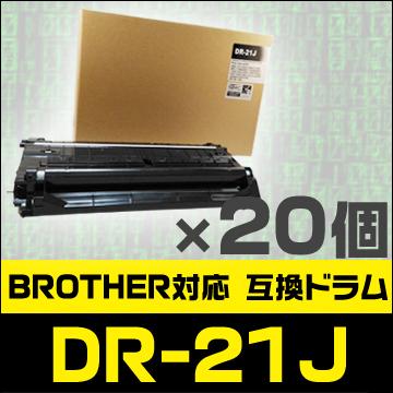 dr-21j ×20セット ブラザー用互換 ドラム 互換ドラム ドラム HL-2140/ HL-2170W/ MFC-7840W/ MFC-7340/ DCP-7040/ DCP-7030/ brother
