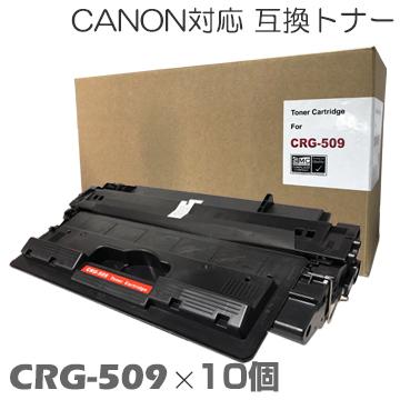 crg-509 ×10セット LBP-3310 対応トナー canon キャノン キヤノン 互換トナー トナーカートリッジ