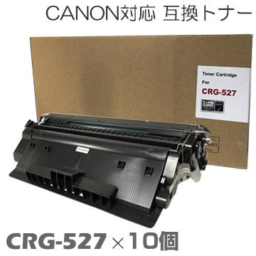 crg-527 ×10セット LBP6600、LBP6340 LBP6330 LBP6300 対応トナー canon キャノン キヤノン 互換トナー トナーカートリッジ
