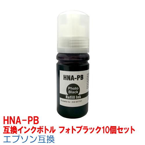 hna-pbk 10個セット ハーモニカ EW-M770T EW-M970A3T インクボトル 互換 インク 送料無料 フォトブラック 黒