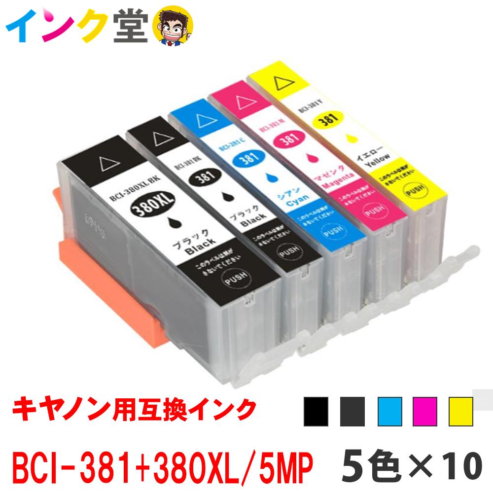 BCI-381+380XL/5MP ×10セット 互換インクカートリッジ キヤノン CANON 大容量 BCI-380XLPGBK 381BK 381M 381Y 381GY 5色マルチパック PIXUS TS8230 TS8130 TS6230 TS6130 TR9530 TR8530 TR7530