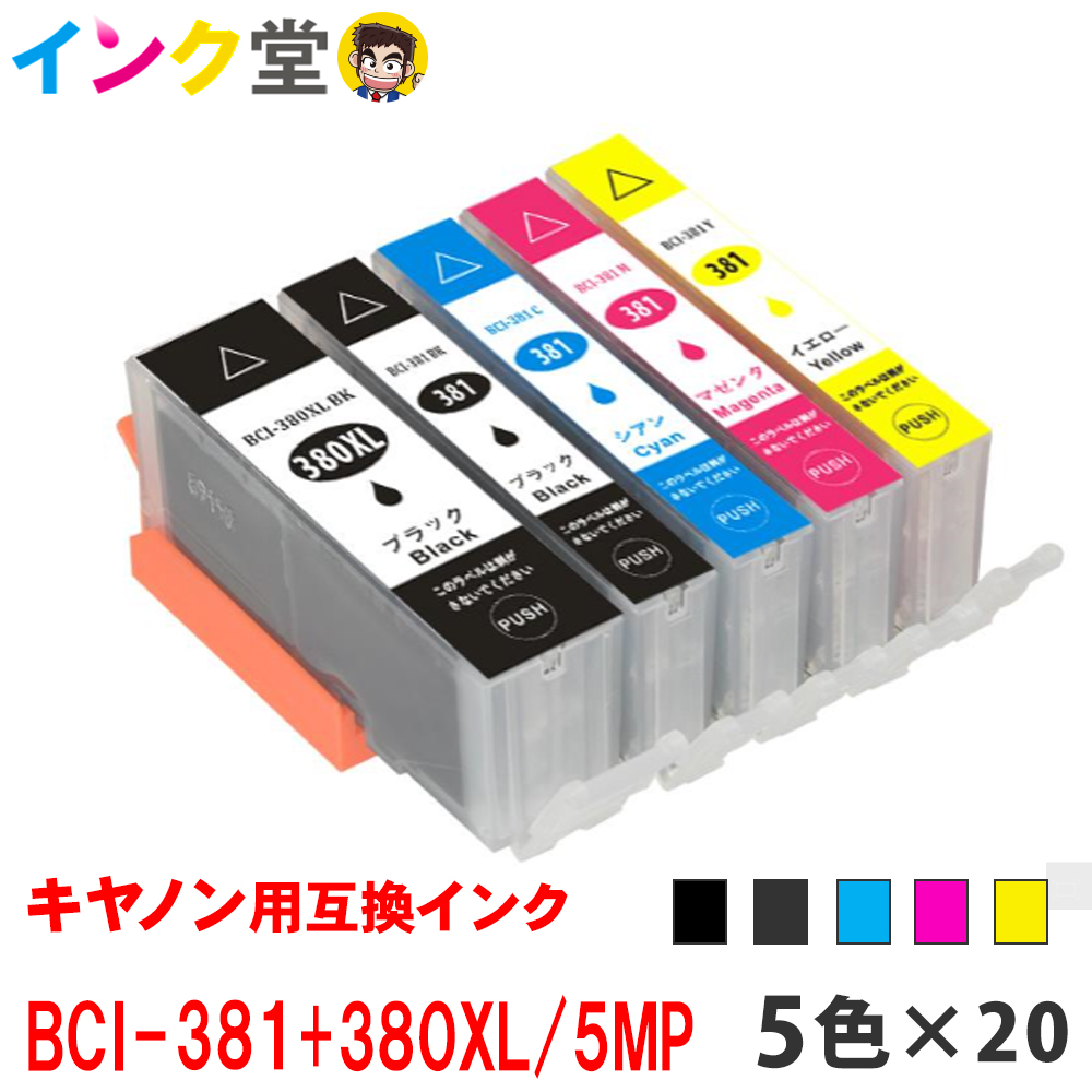 BCI-381+380XL/5MP ×20セット 互換インクカートリッジ キヤノン CANON 大容量 BCI-380XLPGBK 381BK 381M 381Y 381GY 5色マルチパック PIXUS TS8230 TS8130 TS6230 TS6130 TR9530 TR8530 TR7530