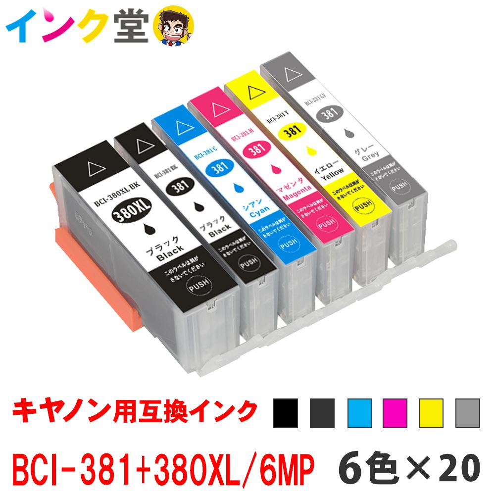 BCI-381+380XL/6MP ×20セット 互換インクカートリッジ キヤノン CANON 大容量 BCI-380XLPGBK 381BK 381M 381Y 381GY 6色マルチパック PIXUS TS8230 PIXUS TS8130