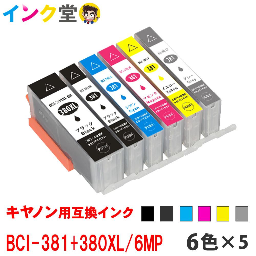 BCI-381+380XL/6MP ×5セット 互換インクカートリッジ キヤノン CANON 大容量 BCI-380XLPGBK 381BK 381M 381Y 381GY 6色マルチパック PIXUS TS8230 PIXUS TS8130