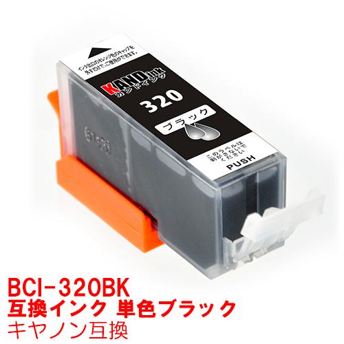 BCI-320BK 互換インク インク キャノン 黒 ブラック 320bk 320 時間限定クーポン配布 キヤノン用互換 インクカートリッジ プリンターインク canon 単品 BCI-320PGBK BCI320bk iP4600 MX860 MP560 iP3600 MP990 MX870 MP620 正規店 PIXUS 誕生日プレゼント MP630 iP4700 MP540 MP550 MP640 MP980