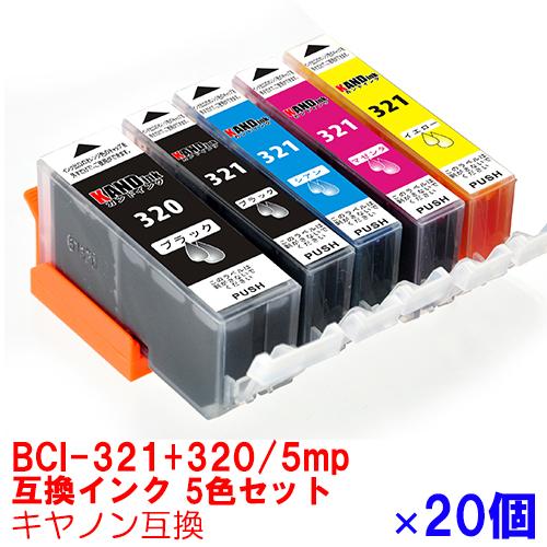 インク キャノン BCI-321+320/5MP×20セット 5色セット インクカートリッジ プリンターインク 互換インク キヤノン インキ BCI-321 BCI-320 BCI-320PGBK BCI-321BK BCI-321M BCI-321Y canon 321 320 互換インク