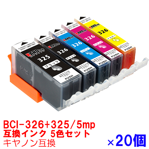インク キャノン BCI-326+325/5mp 5色セット×20セット 互換インク プリンターインク インクカートリッジ BCI-326+325/5MP 5色パック フォトブラック ブラック シアン マゼンタ イエロー canon キヤノン マルチパック お徳用 互換インクインクカートリッジ