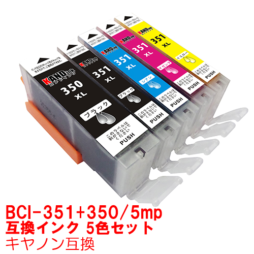 対応:MG7530F MG7530 MG7130 MG6730 MG6530 MG6330 MG5630 MG5530 MG5430 MX923 2020モデル iP8730 iP7230 iX6830 時間限定クーポン配布 BCI-351XL+350XL BCI-350XL インクカートリッジ PIXUS インク 351XLBK BCI-350XLBK 5色 プリンターインク キャノン 5MP iX キヤノン用互換 canon おすすめ特集 351XL