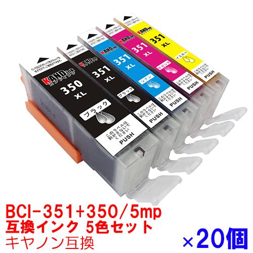 【時間限定クーポン配布】BCI-351XL+350XL/5MP インク キャノン キヤノン用互換 インクカートリッジ プリンターインク canon × 5色 20セット BCI351 BCI350 BCI350BK BCI351BK BCI351M BCI351Y 351XLBK PIXUS MG5630 MG5530 MG5430 MX923 iP7230 iX6830