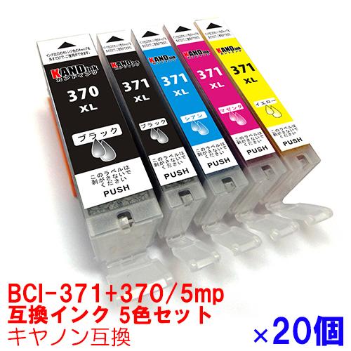 【時間限定クーポン配布】BCI-371xl+370X/5MP インク キャノン キヤノン用互換 インクカートリッジ プリンターインク canon 5色×20セット 370XL 371XL 370BK 371XLBK 371XLM 371XLY 371XLGY 371 370 PIXUS TS6030 TS5030S TS5030 MG5730