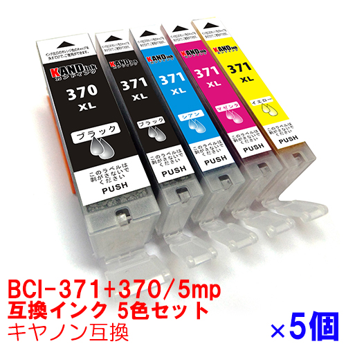 BCI-371XL+370XL/5MP ×5セット CANON キヤノン インクカートリッジ プリンターインク BCI-370XL BCI-371XL 大容量 6色 互換インク 370BK 371XLBK 371XLM 371XLY 371XLGY 371 370