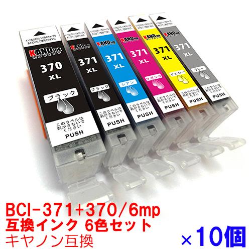【時間限定クーポン配布】BCI-371XL+370XL/6MP インク キャノン キヤノン用互換 インクカートリッジ プリンターインク canon 6色×10セット 371XLBK 371XLM 371XLY 371XLGY 371 370 PIXUS TS9030 TS8030 MG7730F MG7730 MG6930