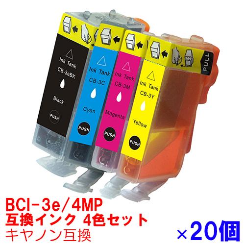 インク キャノン 【BCI-3E/4MP ×20セット 】 canon インクカートリッジ キヤノン BCI-3E 4色セット マルチパック プリンターインク インキ 互換インク 4色パック BCI-3eBK BCI-3eC BCI-3eM BCI-3eY BCI3 3 互換インク