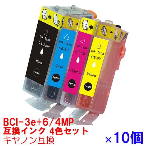 【時間限定クーポン配布】BCI-3e+6/4MP インク キャノン キヤノン用互換 インクカートリッジ プリンターインク canon 10個セット BCI-3e BCI-6e 4色 BCI-3eBK BCI-6C BCI-6M BCI-6Y ★