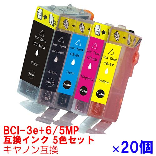 キャノン BCI-3e+6 登場大人気アイテム 5MP ×20セット インク 互換インク インクカートリッジ プリンターインク 純正インクと同等 インキ 時間限定クーポン配布 BCI-6e キヤノン用互換 canon 5色 BCI-3eBK アイテム勢ぞろい BCI-6M BCI-3e 20個セット BCI-6C BCI-6Y