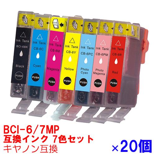 【BCI-6/7MP ×20セット】 インク canon インクカートリッジ キャノン キヤノン BCI-6 7色 プリンターインク インク・カートリッジ 互換インク 7色パック BCI-6BK BCI-6C BCI-6M BCI-6Y BCI-6PC BCI-6PM BCI-6R マルチパック BCI6 6 互換インク
