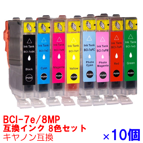 【BCI-7e/8mp×10セット】 キャノン インク インクカートリッジ プリンターインク BCI-7e 8色 マルチパック インキ キヤノン canon 互換インク BCI-7eBK BCI-7eC BCI-7eM BCI-7eY BCI-7ePC BCI-7ePM BCI-7eR BCI-7eG 7 互換インク