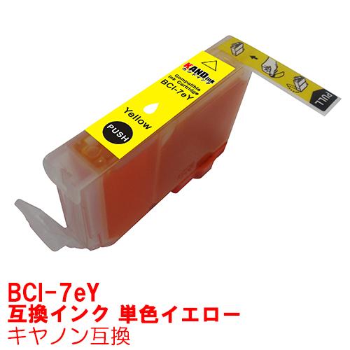 単品 インク BCI-7eY yellow お歳暮 お得セット 黄 イエロー キャノン BCI7eY BCI7e+9 5mp BCi-3e+7e BCI-7e+9 4mp インクカートリッジ 7eY プリンターインク 7eMP970 MP900 MP600 MP810 MP770 互換インク canon Y MP800 7 MP790 MP830 MP960 MP610 MP520 MP950