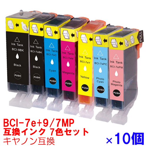 【】インク キャノン【BCI-7e+9/7MP×20セット】canon インクカートリッジ BCI-7e+9 7色 マルチパック プリンターインク 互換インク インキ インク・カートリッジ 7色パック BCI-9BK BCI-7eBK BCI-7eC BCI-7eM BCI-7eY BCI-7ePC BCI-7ePM 7MP 互換インク