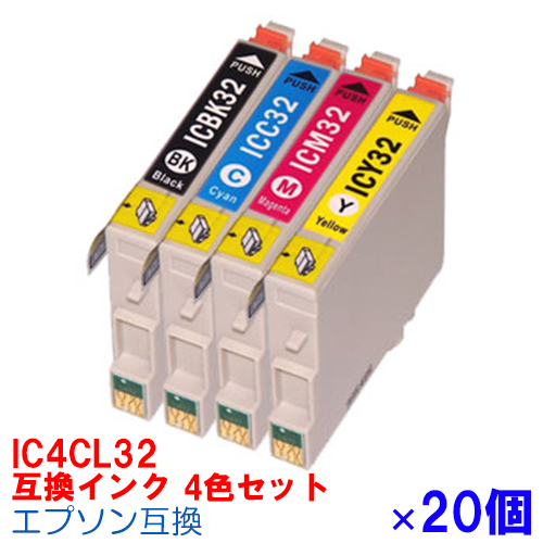 【インク エプソン】 IC4CL32 ×20セット プリンターインク インクカートリッジ インキ epson 互換インク 4色パック ICBK32 ICC32 ICM32 ICY32 epson 32 互換インク