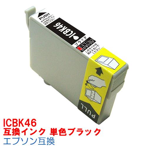 単品 新作製品 世界最高品質人気 使い勝手の良い ICbk46 IC46 インク エプソン 黒 プリンターインク インクカートリッジ 互換インク epson 46 純正インクと同等 ブラック BK IC46bk PX-501A PX-A640 PX-101 PX-V780 PX-A740 PX-A620 B PX-401A IC4CL46 PX-FA700 時間限定クーポン配布 エプソン用互換 ICBK46 PX-402A PX-A720