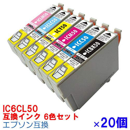 【時間限定クーポン配布】IC6CL50 x 20個セット インク エプソン用互換 インクカートリッジ プリンターインク epson 6色セット IC50 ICBK50 ICC50 ICM50 ICY50 ICLC50 ICLM50 EP-705A EP-804a EP-804AW EP-704A EP-804 EP-904A EP-301 EP-302 EP-703A EP-801A