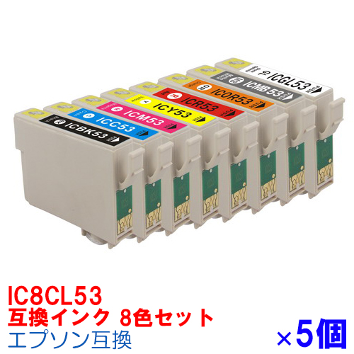 【IC8CL53×5セット】インク エプソン インクカートリッジ IC53 epson 8色セット プリンターインク 互換インク インキ インク・カートリッジ 8色パック IC8CL53IC53BK IC53C IC53M IC53Y IC53MB IC53R IC53GL IC53OR 53 互換インク