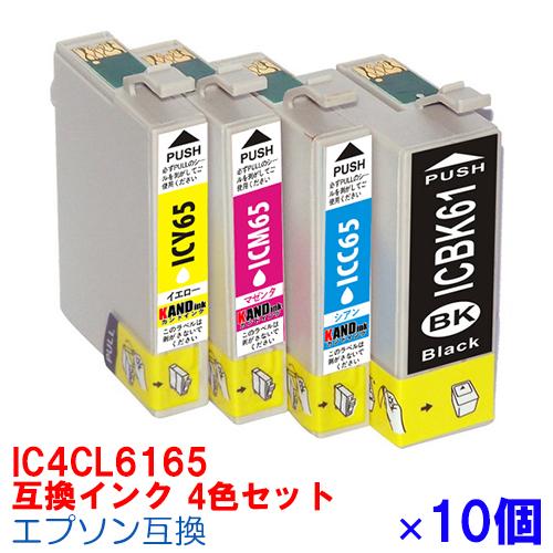 【時間限定クーポン配布】IC4CL6165 ×10セット IC6165 4色セット インク エプソン用互換 インクカートリッジ プリンターインク epson 4色パック PX1200 PX1200C2 PX1200C3 PX1200C9 PX1600F PX1600FC2 PX1600FC3 PX1600FC9 PX1700F