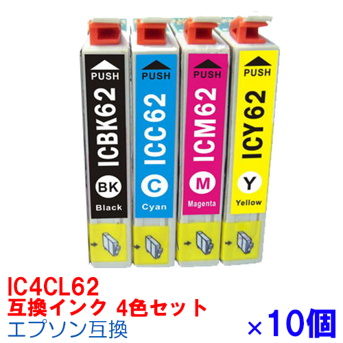 インク エプソン ic4cl62 ×10セット epson IC62 4色セット プリンターインク インクカートリッジ 互換インク インキ 4色パック IC4CL62 ICBK62 ICC62 ICM62 ICY62 PX434 62 互換インク