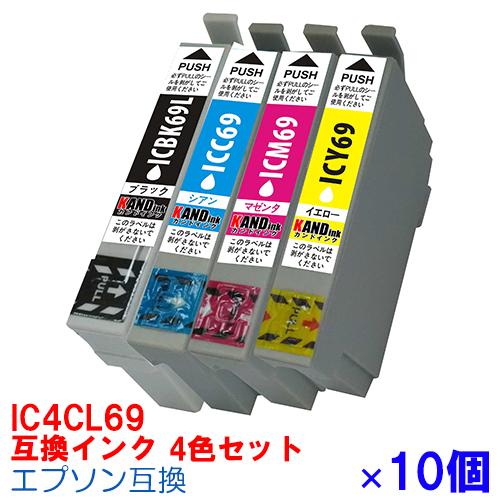 【時間限定クーポン配布】IC4CL69 ×10セットインク エプソン用互換 インクカートリッジ プリンターインク epson IC69 4色セット IC69L 黒 IC4CL69 ICBK69 ICC69 ICM69 ICY69