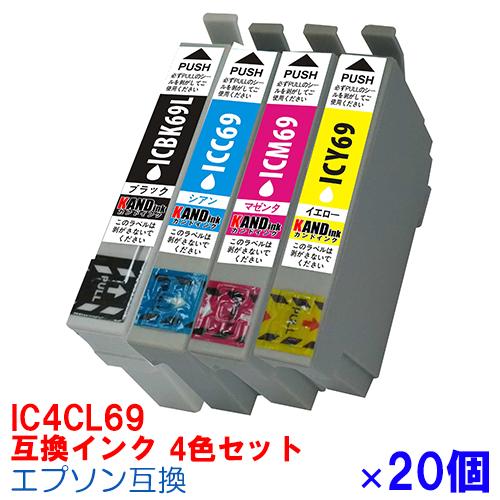 【時間限定クーポン配布】IC4CL69 ×20セットインク エプソン用互換 インクカートリッジ プリンターインク epson IC69 4色セット IC69L 黒 IC4CL69 ICBK69 ICC69 ICM69 ICY69