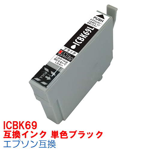 単品 ICbk69 IC69 インク 低価格 エプソン 黒 プリンターインク インクカートリッジ 互換インク epson 69 純正インクと同等 ブラック BK IC69bk PX-047A PX-045A PX-046A 時間限定クーポン配布 IC69BK アイテム勢ぞろい PX-435A PX-505F PX-535F PX-405A ICBK69 エプソン用互換 IC4CL69 PX-437A PX-105 PX-436A