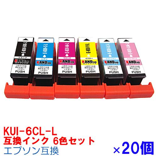 KUI-6CL-L ×20セット インク エプソン用互換 インクカートリッジ プリンターインク epson KUI クマノミ 互換インク KUI-BK-L KUI-C-L KUI-M-L KUI-Y-L KUI-LC-L KUI-LM-L 互換インク 6色 EP-880AW EP-880AB EP-880AR EP-880AN EP-879AW EP-879AB EP-879AR