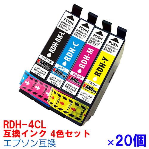 RDH-4CL ×20セット インク インクカートリッジ エプソン epson リコーダー 4色セット プリンターインク 互換インク リサイクル RDH-BK RDH-C RDH-M RDH-Y 4色パック RDH 互換インク PX-048A PX-049A