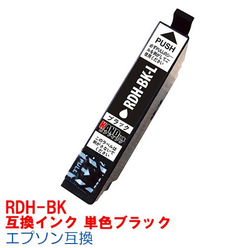 買物 単品 RDH-BK インク インクカートリッジ エプソン epson リコーダー BK ブラック 大好評です プリンターインク エプソン用互換 PX-049A RDH 純正インクと同等 黒 時間限定クーポン配布 PX-048A 互換インク