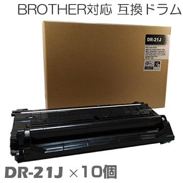 【時間限定クーポン配布】dr-21j ×10セット ブラザー用互換 ドラム 互換ドラム ドラム HL-2140/ HL-2170W/ MFC-7840W/ MFC-7340/ DCP-7040/ DCP-7030/ brother ★