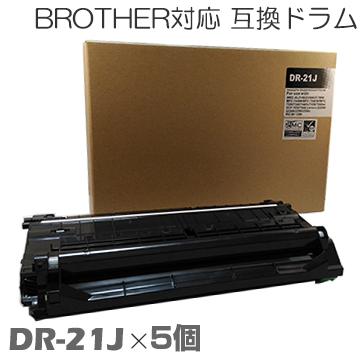 【時間限定クーポン配布】dr-21j ×5セット ブラザー用互換 ドラム 互換ドラム ドラム HL-2140/ HL-2170W/ MFC-7840W/ MFC-7340/ DCP-7040/ DCP-7030/ brother ★
