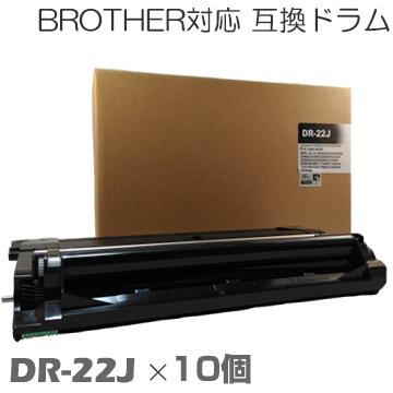 【時間限定クーポン配布】dr-22j ×10セット ブラザー用互換 ドラム 互換ドラム ドラム DCP-7060D / DCP-7065DN / FAX-2840 / FAX-7860DW / HL-2130 / HL-2240D / HL-2270DW / MFC-7460DN brother ★