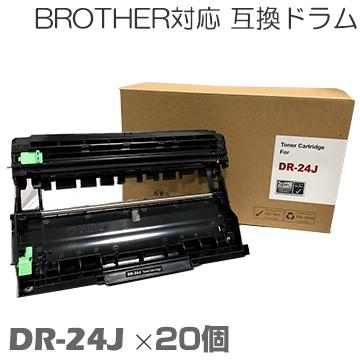 ドラム インク BROTHER ブラザー ブラザー DR24J×20個セット  ドラム ドラムユニット 互換ドラム1年間保証付 MFC-L2750DW/MFC-L2730DN/DCP-L2550DW/DCP-L2535D/FAX-L2710DN/HL-L2375DW/HL-L2370DN/HL-L2330D